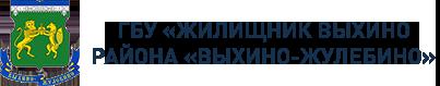 «Жилищник Выхино района «Выхино-Жулебино»